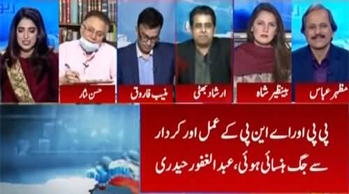 Report Card (PDM Show Cause Notice, ANP Leaves PDM) - 6th April 2021