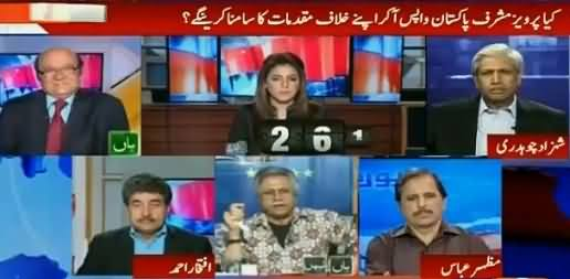 Report Card (Pervez Musharraf Name Removed From ECL) – 16th March 2016