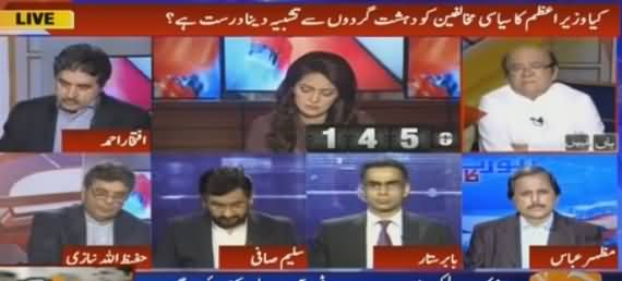 Report Card (PM Declares His Opponents As Terrorists) – 6th May 2016