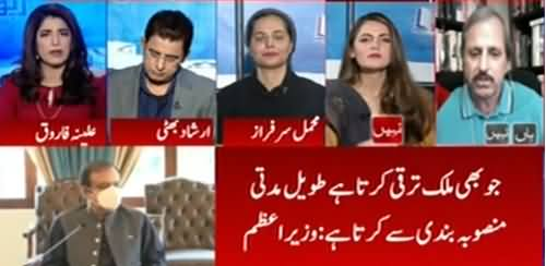 Report Card (PM Imran Khan Not Happy with Five Years Tenure) - 29th January 2021