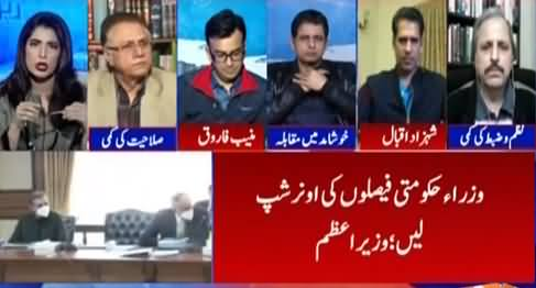 Report Card (PM Imran Khan's Warning to Ministers) - 13th January 2021