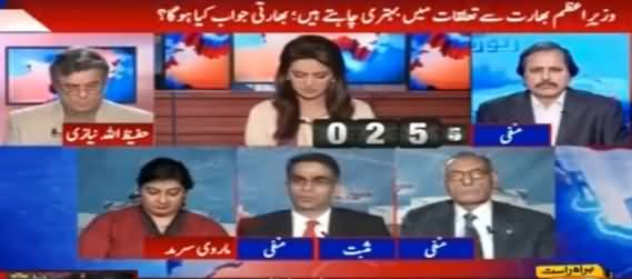 Report Card (PM Wants Good Relations With India) - 24th February 2017