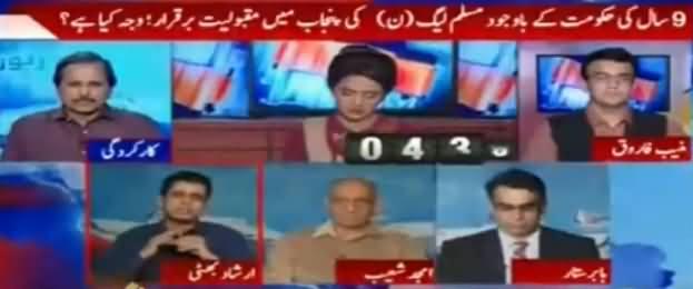 Report Card (PMLN Ki Punjab Mein Maqboliyat Barqar) - 7th April 2017
