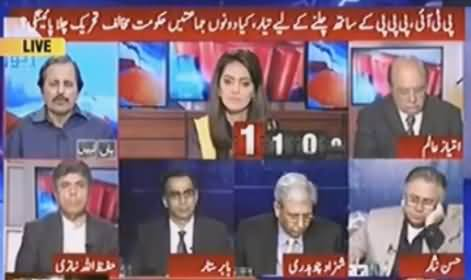 Report Card (PPP Ready To Join PTI on Panama Case) - 28th November 2016