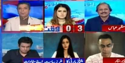 Report Card (PPP Refused to Join Fazal ur Rehman Sit-In) - 12th September 2019