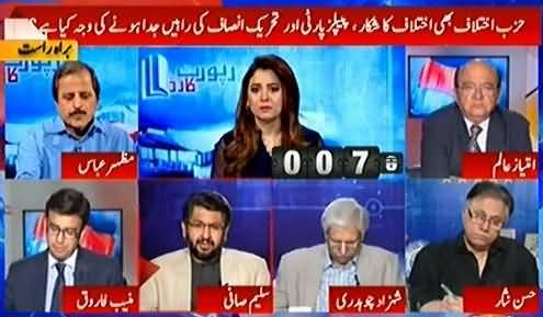 Report Card (PTI Aur PPP Ke Raaste Juda Juda) - 18th October 2016