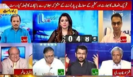 Report Card (PTI Boycotts Joint Session of Parliament) - 4th October 2016