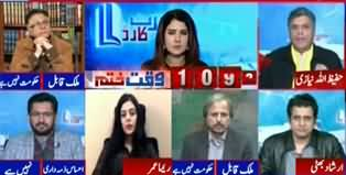 Report Card (PTI Govt Governance Issues) - 20th January 2020