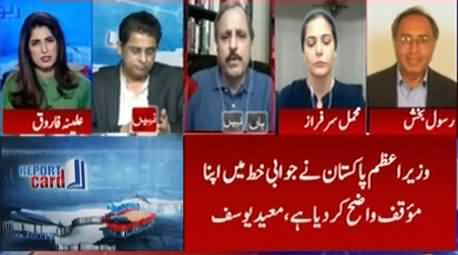 Report Card (PTI Govt's U-Turn on Trade with India) - 3rd April 2021