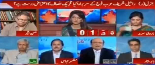 Report Card (PTI Objection on General (R) Raheel) - 27th March 2017