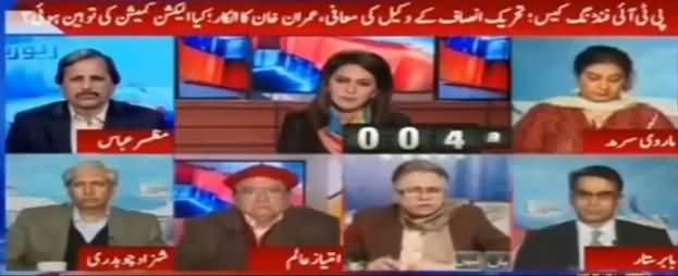 Report Card (PTI Party Funding Case) - 23rd January 2017