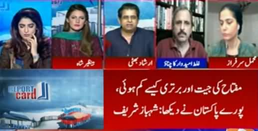 Report Card (PTI, PMLN Reject NA-249 Result) - 30th April 2021