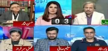 Report Card (PTI's Objection on Nawaz Sharif's Health) - 14th January 2020