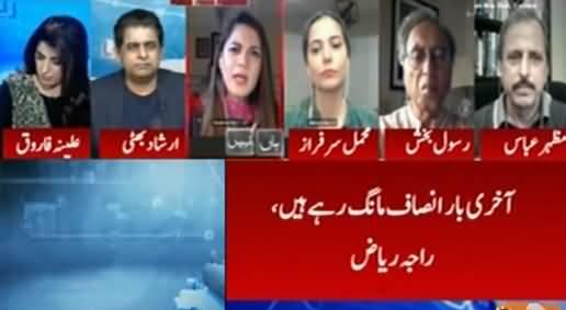 Report Card (Raja Riaz's Warning to Imran Khan) - 17th April 2021