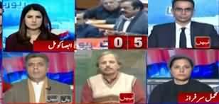 Report Card (Rana Sanaullah's Speech in Assembly) - 10th January 2020