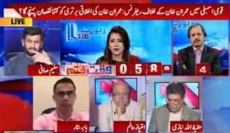 Report Card (Reference Against Imran Khan) - 5th August 2016