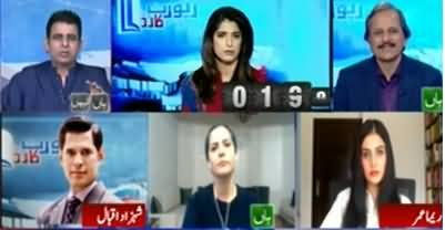 Report Card (Shahbaz Gill Criticism on Bilawal) - 23rd July 2020