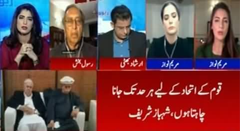 Report Card (Shahbaz Sharif Dialogue Ke Hami) - 26th December 2020