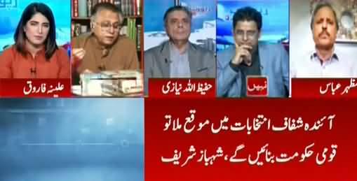 Report Card (Shahbaz Sharif Ki Qaumi Hakumat Ki Tajveez) - 31st August 2021
