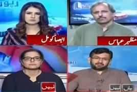 Report Card (Shahbaz Sharif Ki Wapsi) – 8th June 2019