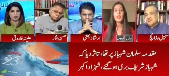 Report Card (Shahbaz Sharif UK Case) - 28th September 2021