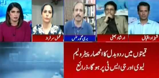 Report Card (Shahbaz Sharif Vs Govt, Petroleum Prices Hike) - 30th September 2021