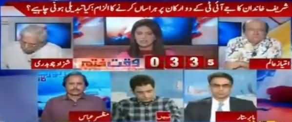 Report Card (Sharif Family Reservations on JIT Members) - 26th May 2017