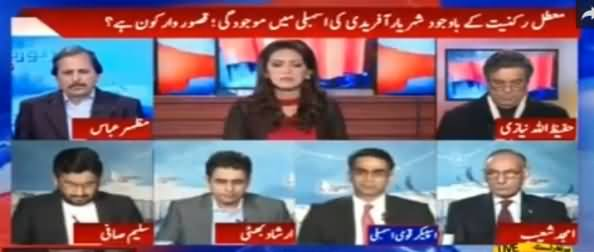 Report Card (Shehryar Afridi Ki Rukniyat Muatal) - 27th January 2017