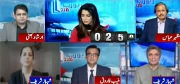 Report Card (Shehzad Akbar Allegations on Shahbaz Sharif) - 14th May 2020