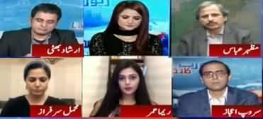 Report Card (Shehzad Akbar Asks 18 Questions From Shehbaz Sharif) - 5th December 2019