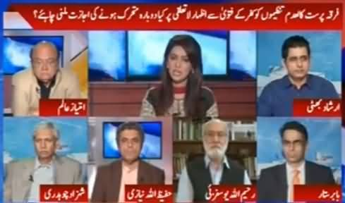 Report Card (Should Banned Outfits Be Allowed To Come in Mainstream) - 30th March 2017