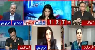 Report Card (Should Bilawal Challenge PM or Murad Saeed?) - 13th July 2020