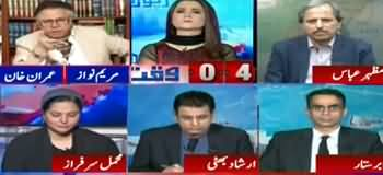 Report Card (Should Govt Allow Maryam Nawaz to Go Abroad?) - 9th December 2019