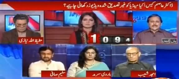 Report Card (Should Media On-Air Dr. Asim's Video) - 16th June 2016