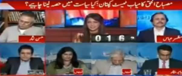 Report Card (Should Misbah Take Part in Politics Like Imran Khan) - 16th May 2017