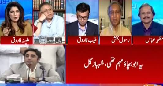 Report Card (Should PDM Apologize  to PPP?) - 12th April 202