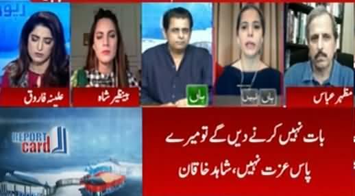 Report Card (Should Shahid Khaqan Abbasi Apologise) - 23rd April 2021