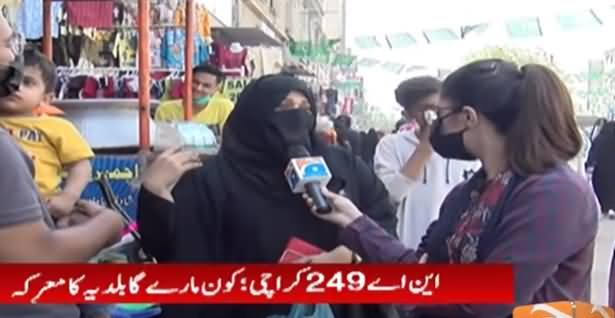 Report Card Special (NA-249 By-Election Karachi) - 28th April 2021