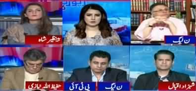 Report Card (Surety Bonds Condition For Nawaz Sharif) - 13th November 2019