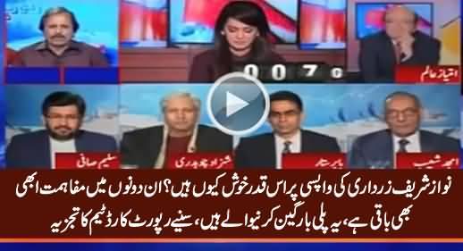 Report Card Team Analysis on Why Nawaz Sharif Is Happy on Asif Zardari's Return