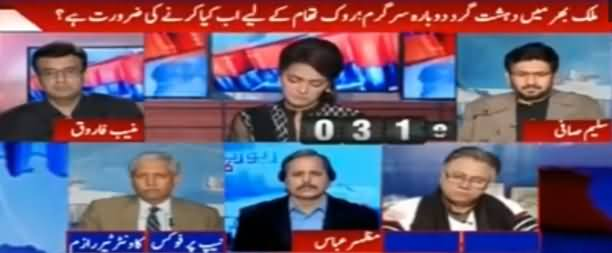 Report Card (Terrorists Again Active in Pakistan) - 14th February 2017