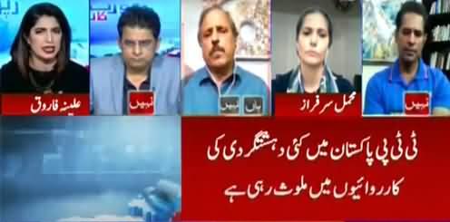 Report Card (TTP Ko Aam Maafi Ki Paishkash) - 16th September 2021