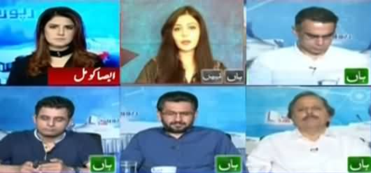 Report Card (Two Former Prime Ministers in Jail) - 18th July 2019