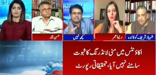 Report Card (UK Court Clears Shahbaz Sharif & Family) - 27th September 2021