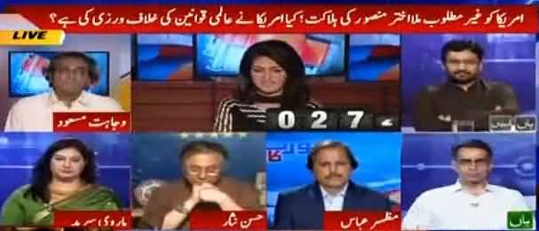 Report Card (US Drone Strike on Pakistan Soil) - 23rd May 2016