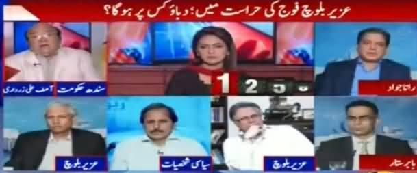Report Card (Uzair Baloch Fauj Ki Custody Mein) - 12th April 2017