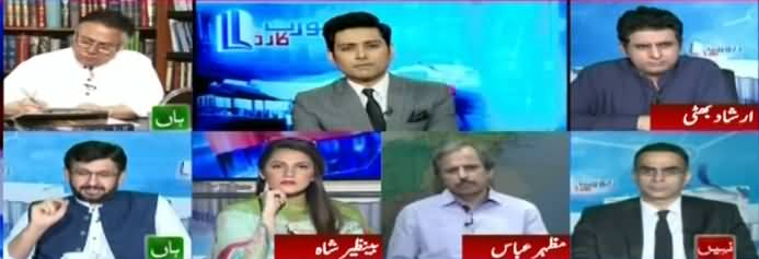 Report Card (Wafaqi Kabina Ka Ijlas) - 2nd July 2019