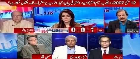 Report Card (Waseem Akhtar Ka Aitrafi Bayan) - 27th July 2016