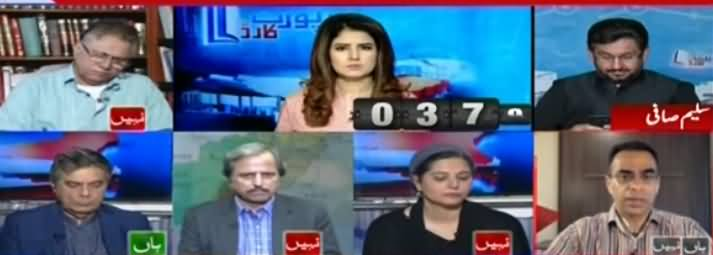 Report Card (Waste Management Big Issue of Karachi) - 3rd September 2019