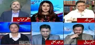 Report Card (Wazir e Azam Ki Journalists Se Shikayaat) - 18th February 2020